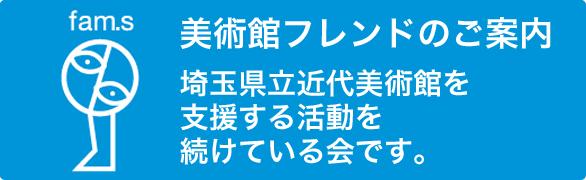 埼玉県立近代美術館フレンド・ファムスのページへ