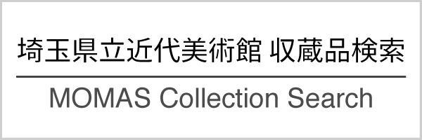 収蔵品検索システムのページへ